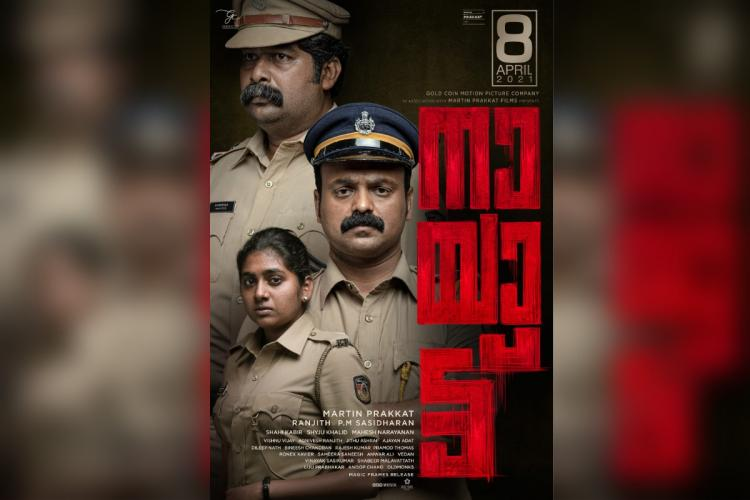 Collage of Nayattu trailer showing two policemen and a policewoman with red letters giving the movie title
