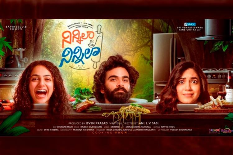 First look of Nithya Menen Ritu Varma and Ashok Selvan starrer Ninnila Ninnila out
