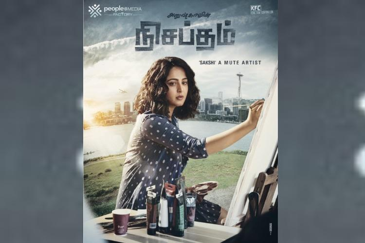 Anushka Shettys first look from multilingual Nishabdam released