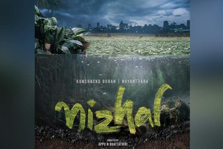 A film poster showing a swamp with buildings in the distance
