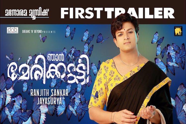 Jayasuryas Njan Marykutty trailer out