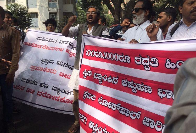 Police detain Occupy RBI protesters in Bengaluru