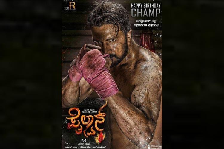 Sudeeps Pailwaan titled as Pahalwan in Telugu