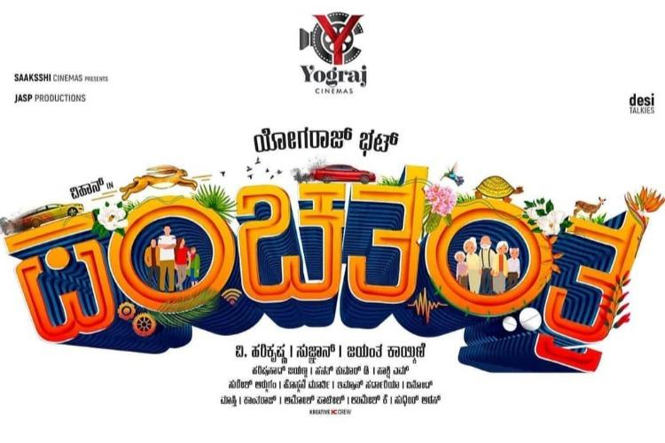 Remake rights for Yogaraj Bhats Panchatantra in great demand