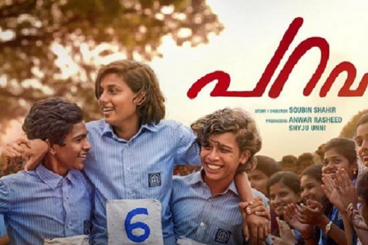 Parava Review A film that soars despite taking time to grow on you