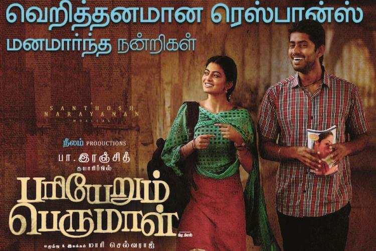 Based on rave response Pariyerum Perumal gets more shows in TN