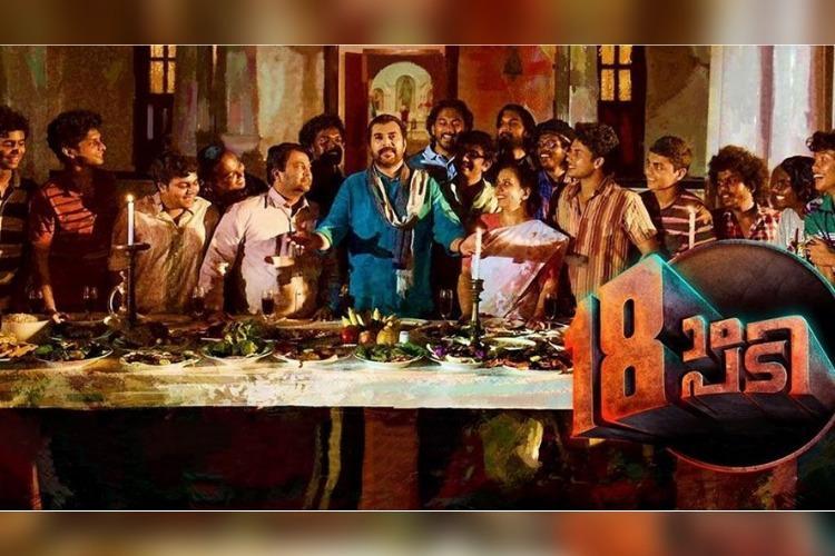 Mammoottys Pathinettam Padi to release on July 5
