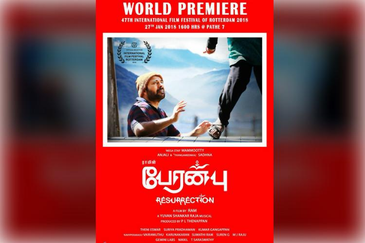 Director Rams Peranbu premieres at 47th IFFR
