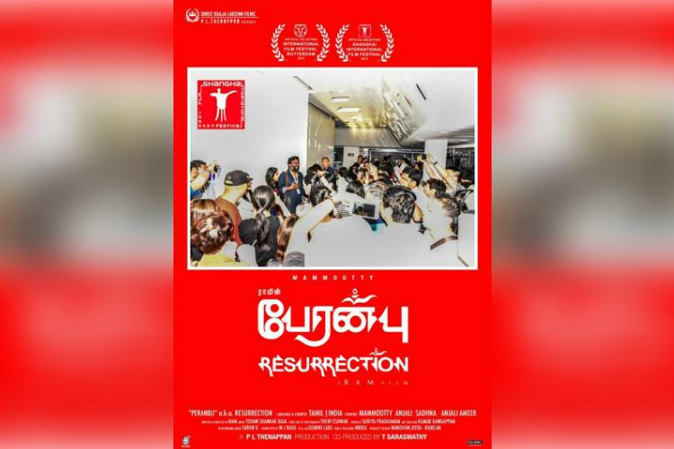 Rams Peranbu to become the first Tamil film to release in China