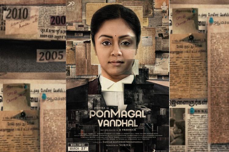 Jyotikas Ponmagal Vandhal leaked on Tamil Rockers piracy website