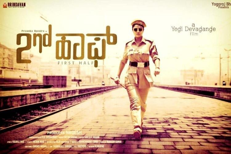 Second Half review This Priyanka Upendra film is let down by a meandering first half