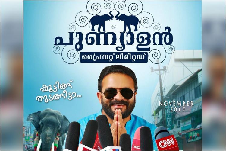 Actor Jayasuryas Punyalan Private Limited slated to release on November 17