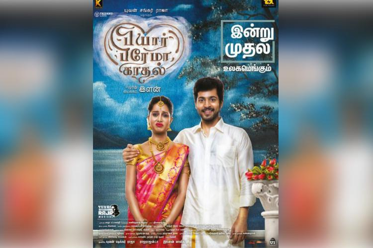 Pyaar Prema Kaadhal review A musical that gets your hopes high only to shatter it