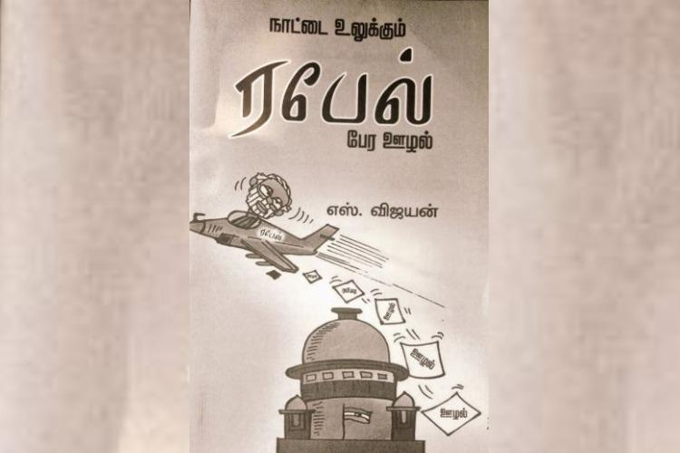 Copies of book on Rafale deal seized in Chennai EC denies ordering seizure