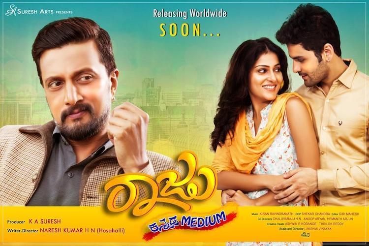 Raju Kannada Medium team comes out with three trailers on Rajyotsava day
