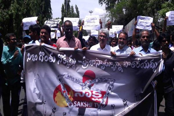 Hyderabad journos protest black-out of Sakshi TV by Andhra government