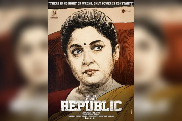 Ramya Krishnans first-look graphic poster from the political- thriller Republic