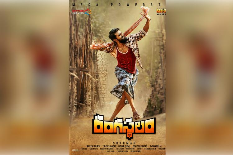 First single from Ram Charan Tejas Rangasthalam will release on V day