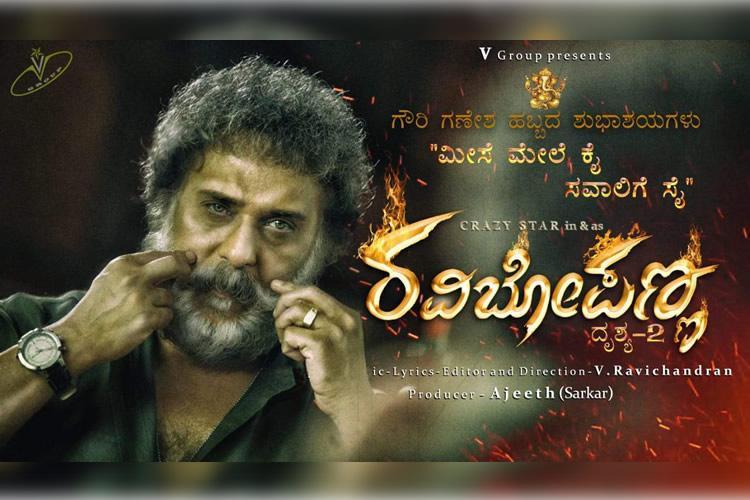 Ravichandran unveils Ravi Bopanna poster on Ganesh Chaturthi