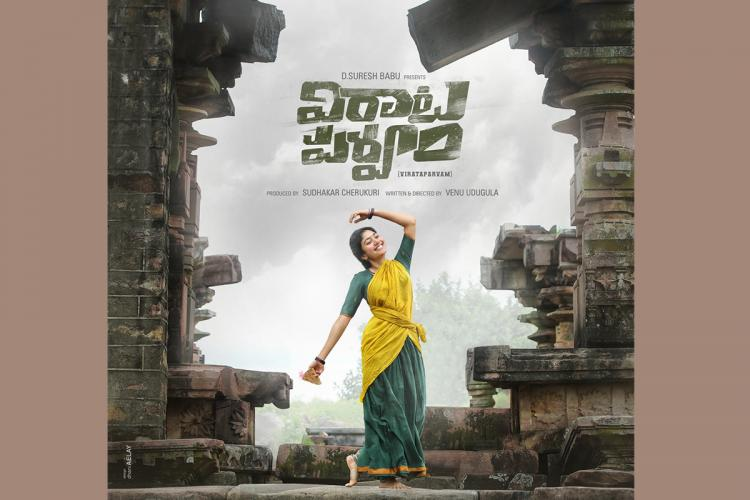 Actor Sai Pallavis look from upcoming Telugu movie Viraata Parvam