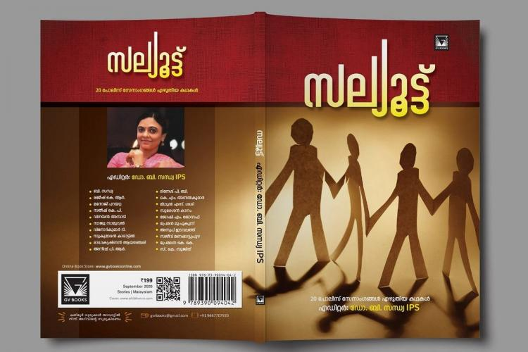 A Malayalam book cover in which four shadows walk hand in hand on the front cover and a womans face appears in the back