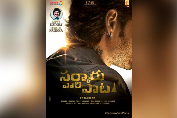 Mahesh Babu announces Sarkaru Vaari Paata on dad Krishna's birthday