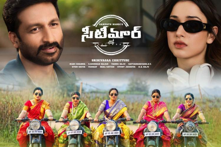 The poster features tamannaah Gopichand and five women dressed up in sarees and riding motorbikes