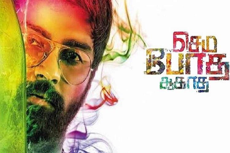 Semma Botha Aagathey review Neither funny nor thrilling enough