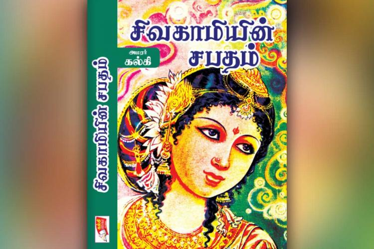Cover of one of the editions of Tamil historical novel Sivagamiyin Sabatham by Kalki