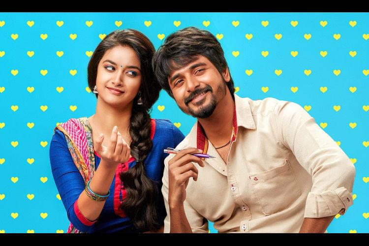 Remos Tamil Nadu theatrical rights sold for a whopping price