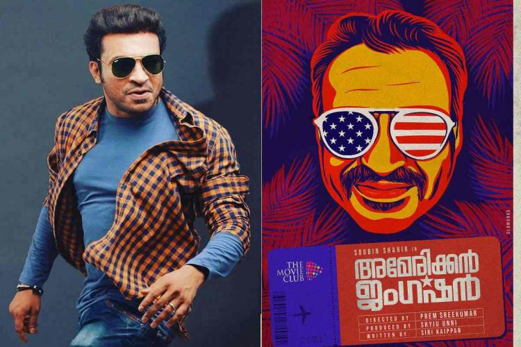 A collage of Soubin Shahir in a brown checked shirt over a blue t-shirt and the poster of Malayalam film American Junction
