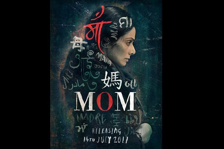 Mom Review Sridevi is all magnificence as the avenging mother in a predictable film