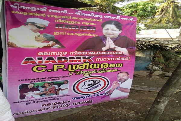 The invisible aspirant The AIADMK candidate in Kerala who no voter has actually seen