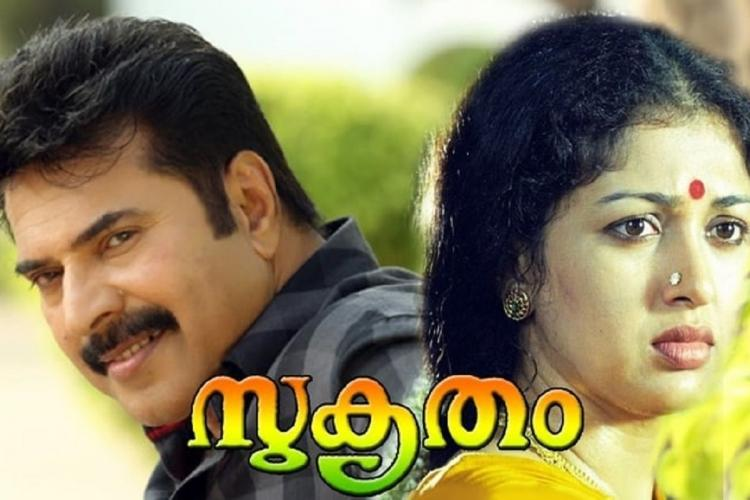 Actors Mammootty and Gauthami in Sukrutham
