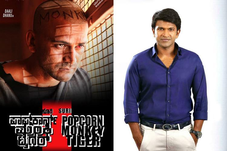Puneeth Rajkumars PRK Productions bags audio rights of Suris film