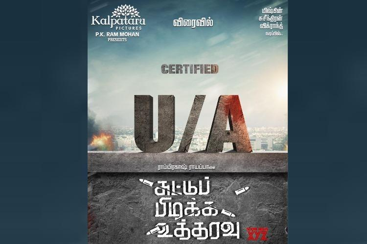 Ram Prakash Rayappa's 'Suttu Pidikka Utharavu' censored UA | The