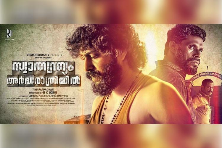 Swathanthyram Ardarathriyil review Antony Varghese excels in a slow burn thriller