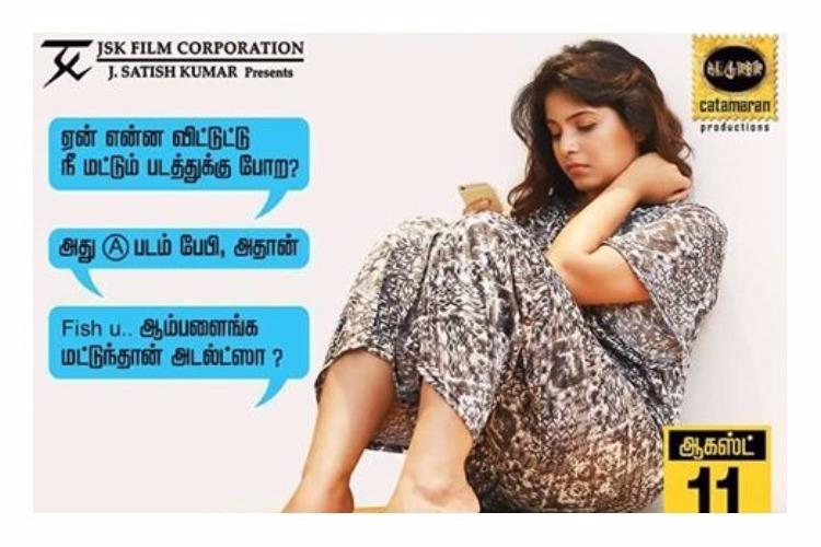 Fish you is it only men who are adults Director Ram explains the cheeky Taramani posters