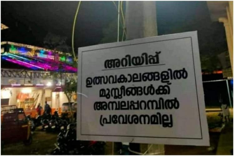 A board hanged outside a temple in Kerala which read that Muslims have no entry into it during festival days