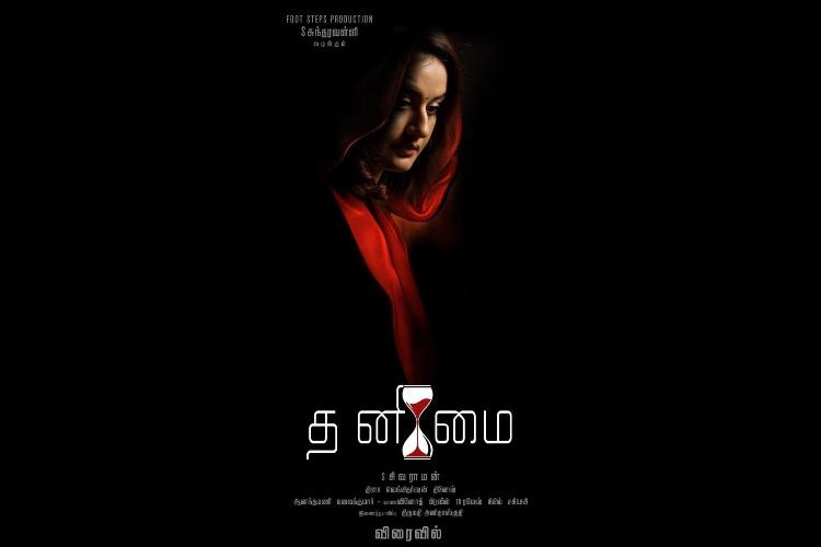 Sonia Agarwal to play a Sri Lankan refugee mother in Thanimai