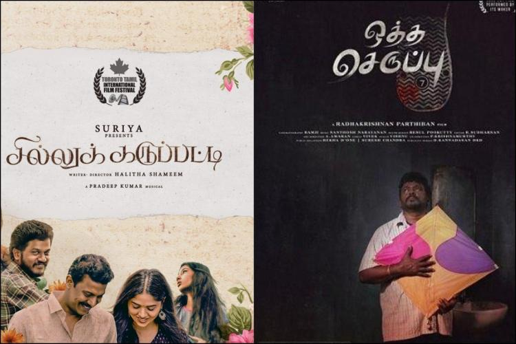 Posters of the films Sillu Karupatti on the left and Oththa Seruppu Size 7 on the right