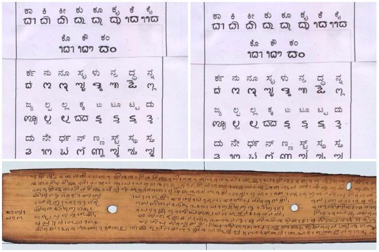 Tweet Tulunad Campaign begins for declaring Tulu as official language
