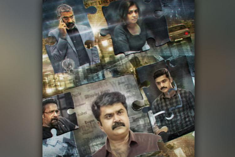 Main cast members of Twenty One Gms are seen in a jigsaw-puzzle themed motion poster