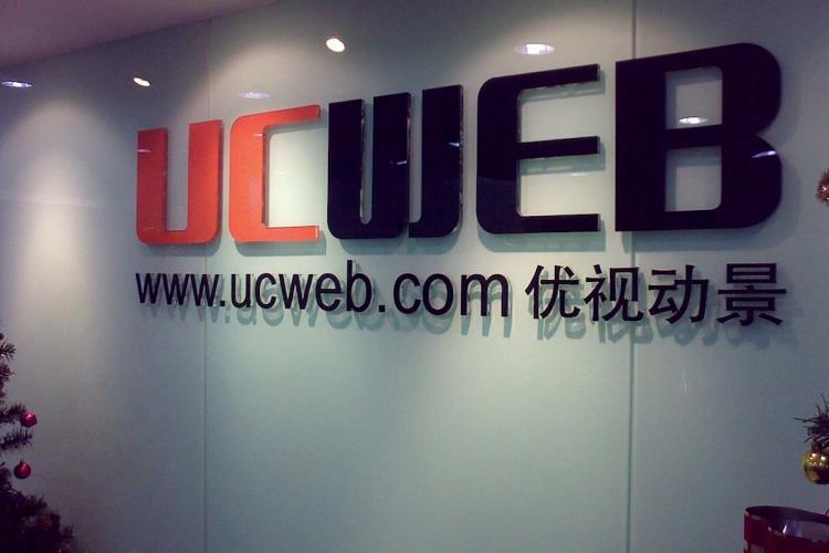 Alibaba owned subsidiary UC Web