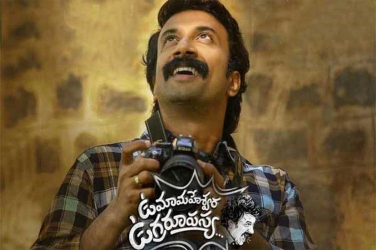 Satyadev in Telugu film poster Uma Maheswara Ugra Roopasya holding a camera and looking up
