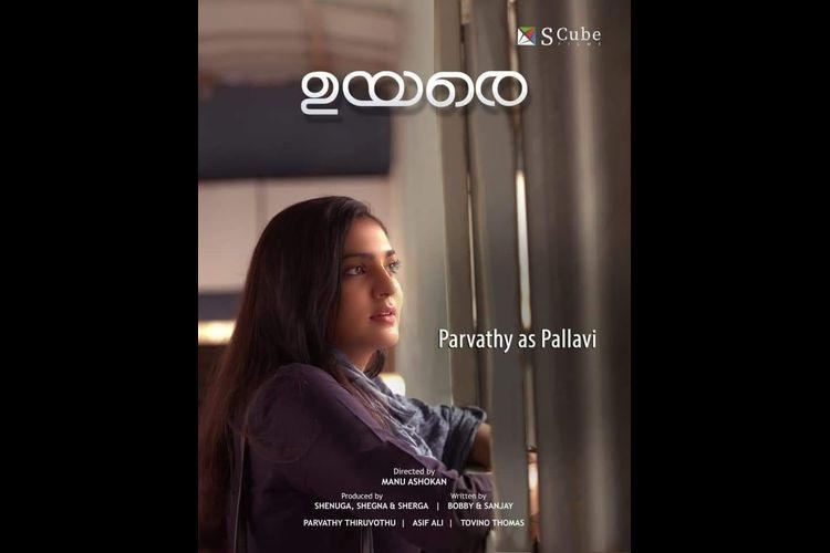 First look poster of Parvathys Uyare is out