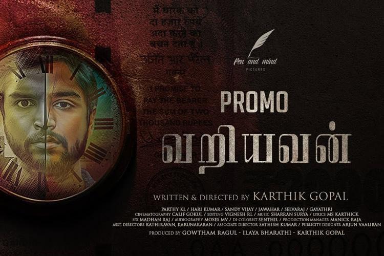 Independent Tamil film Variyavan leaked online by Tamil Rockers
