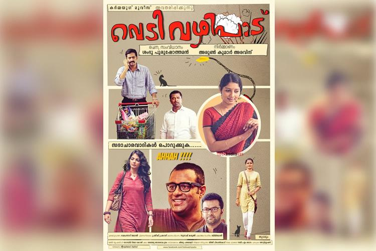 Adult comedy Vedivazhipadu A tale of sexual repression misogyny and adultery