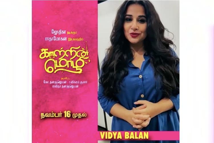 Watch Vidya Balan wishes Jyothika and Kaatrin Mozhi team in Tamil