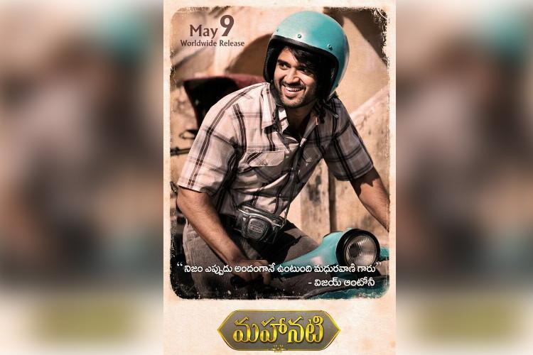 Vijay Devarakondas look in Mahanati revealed